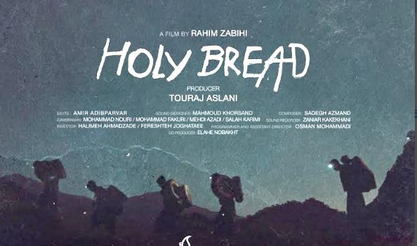مستند «نان مقدس»