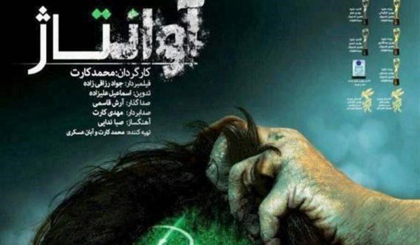 مستند «آوانتاژ» به کارگردانی محمد کارت