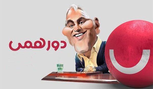 «دورهمی» با اجرا و کارگردانی مهران مدیری