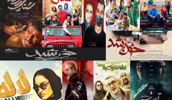 اکران و فروش ۱۱ فیلم سینمایی در سال کرونازده
