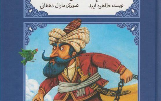 کتاب «عموزنجیرباف و دزد پشت کوه قاف»،نوشته طاهره ایبد
