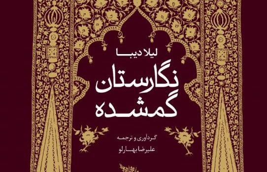 کتاب «نگارستان گمشده» شامل 9 مقاله دربارهی نقاشی و هنر عصر قاجار نوشته لیلا دیبا