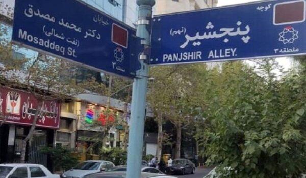 نامگذاری یکی از کوچههای شهر تهران به نام پنجشیر