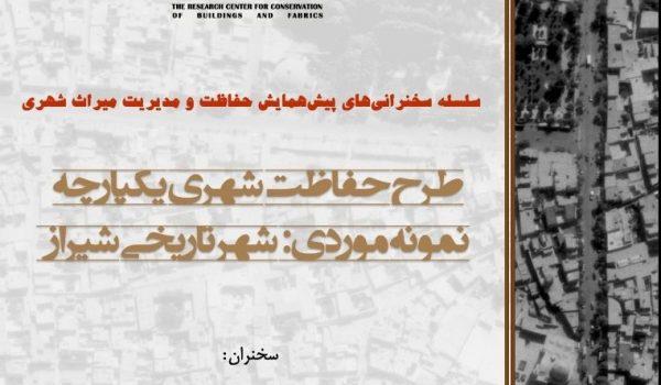 بررسی طرح حفاظت یکپارچه شیراز